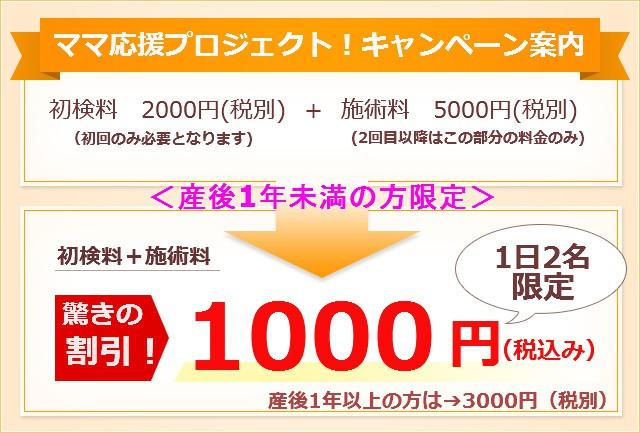 ママ応援プロジェクト、7000円が驚きの1000円に!