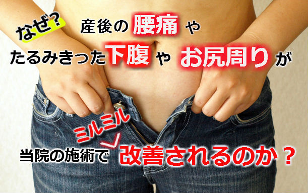 なぜ?産後の腰痛やたるみきった下腹やお尻周りが、当院の施術でミルミル改善されるのか?