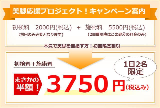 7500円がまさかの半額!