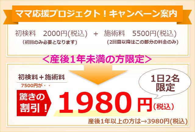 ママ応援プロジェクト、7500円が驚きの1980円に!