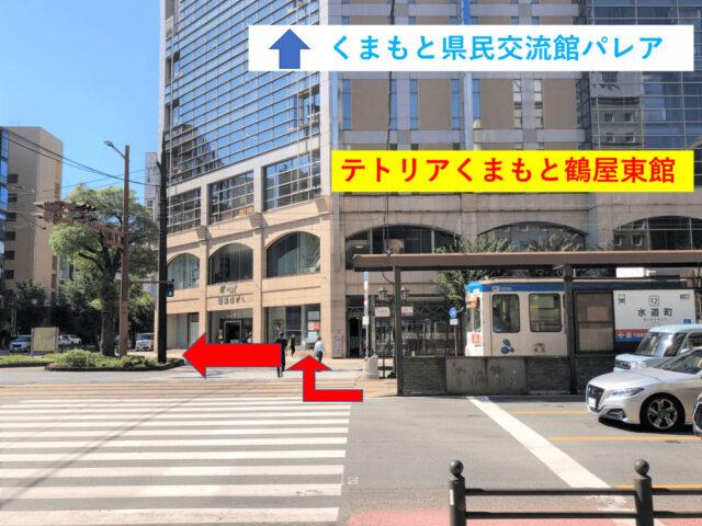 ①テトリアくまもと鶴屋東館の方へ横断します